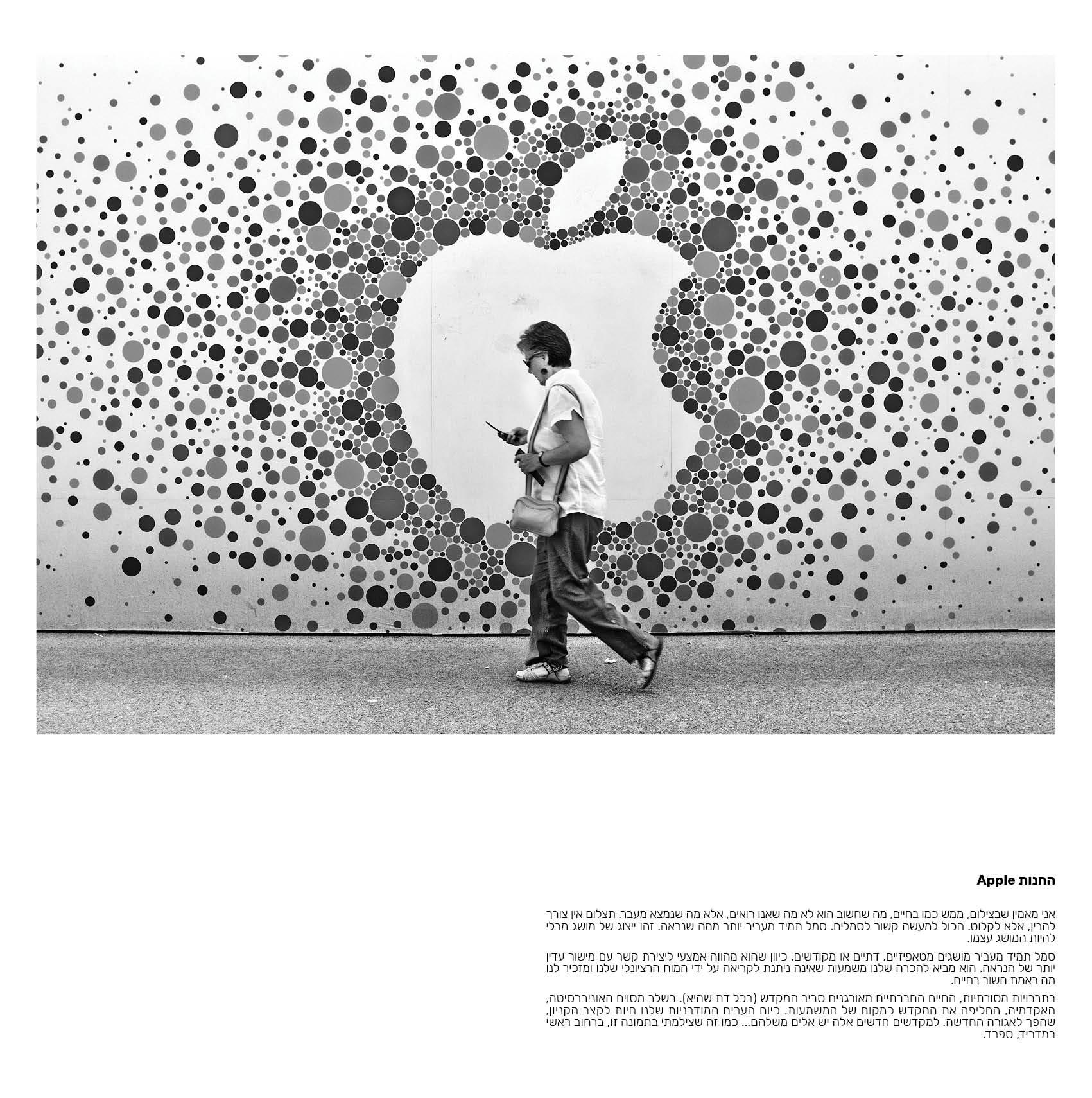 Apple החנות