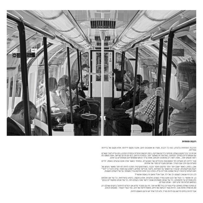 רכבת תחתית