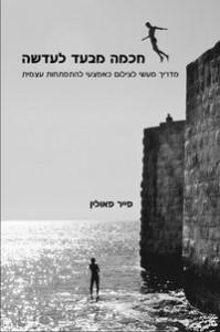 PP_eBook_WisdomLense_COVER-Heb-Web